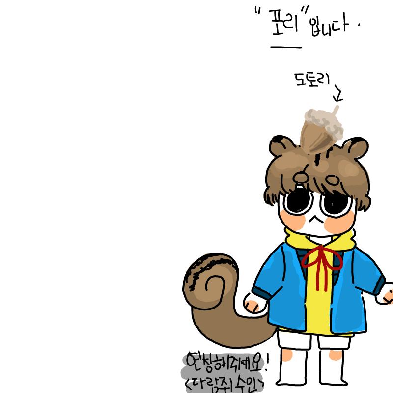 연성캐만들.. : 연성캐만들기~♡  머리위 도토리는 비상식량ㅋ 스케치판 ,sketchpan