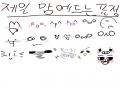 자캐 표정.. : 자캐 표정ㅋ 스케치판,sketchpan