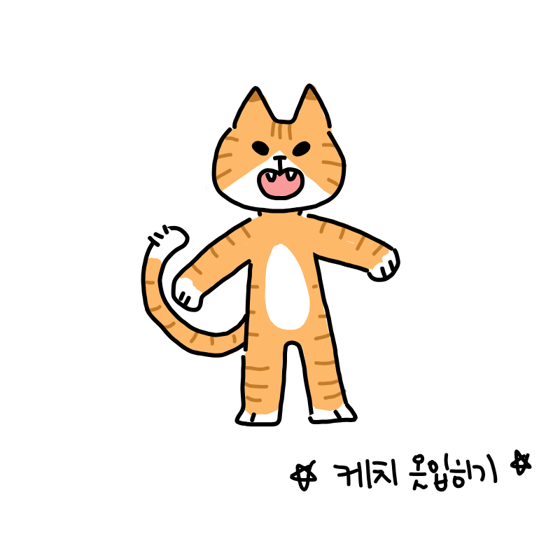 케치 2탄. .. : 케치 2탄. 옷 입히기ㅎ 스케치판 ,sketchpan