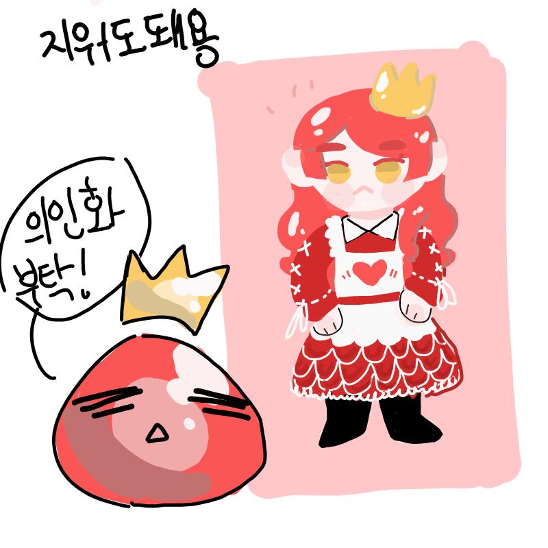 여왕?ㅎㅎ : 여왕?ㅎㅎ 스케치판 ,sketchpan