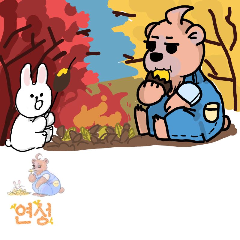 군고구마 .. : 군고구마 먹는 느낌으로ㅎㅎ 스케치판 ,sketchpan