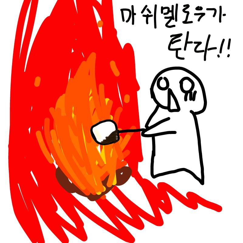 꺄아아! 마.. : 꺄아아! 마쉬멜로우가!(그냥 그려봄) 스케치판 ,sketchpan