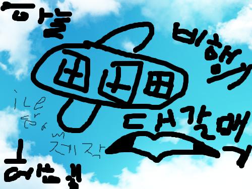 비행기와  대갈매기 : 하늘에 있는 비행기와  대갈매기 스케치판 ,sketchpan