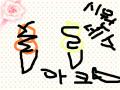 아크 : 하트하트플리즈 스케치판 ,sketchpan