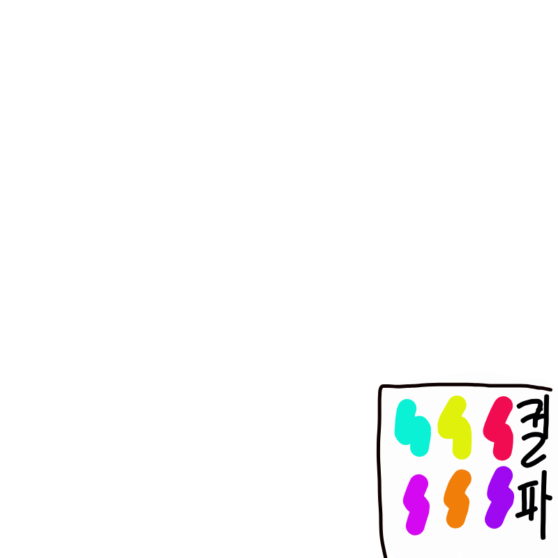 이 컬파 써.. : 이 컬파 써주시면 사랑해드림!!! 스케치판 ,sketchpan