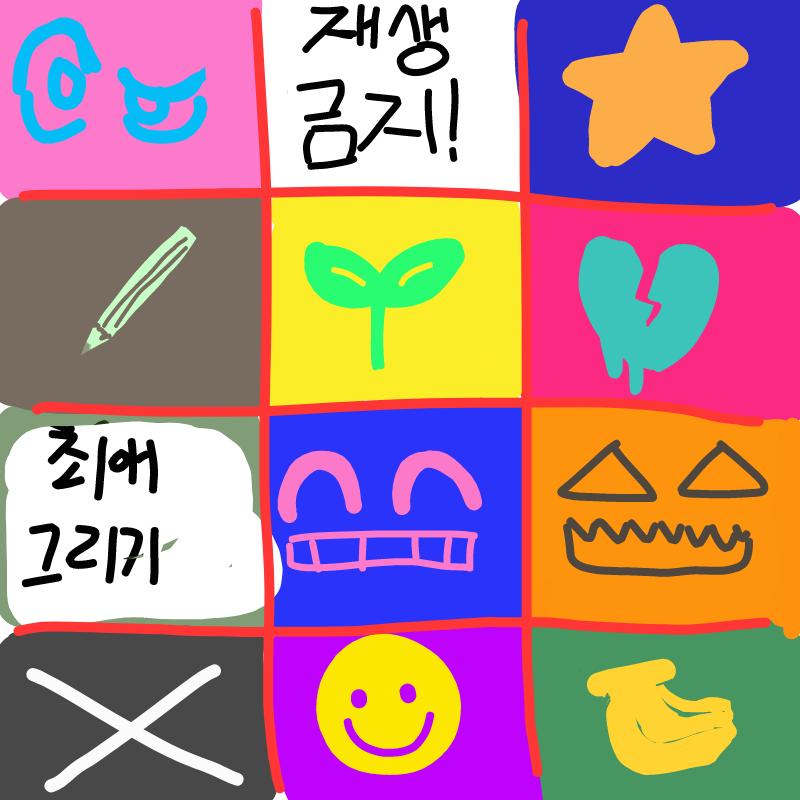 야호!!!!!.. : 야호!!!!!!!@!!!!^@♠^→♠#^♠←♤←@←!↑!(@*#*~← 스케치판 ,sketchpan