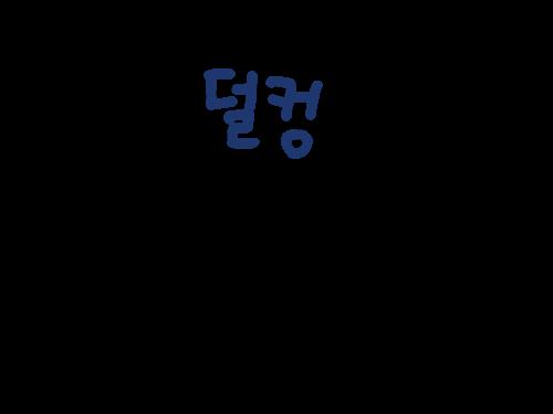 거침없이하이킥 : 지하철에서 이상형을 만났다고 착각한 그녀의 슬픈사연 스케치판 ,sketchpan