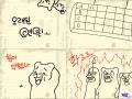 오래된연인5 : 오래된 연인이 친구들과 볼링 게임을 치는데... 스케치판 ,sketchpan