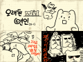 오래된연인5-1 : 게임장에서의 결투02 스케치판 ,sketchpan