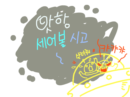 앗항세어볼시고 : 자 우주인에게 잡혀간 지구인들의 인원수를 세어주세요 정확한 인원수를 알아야 구할 수 있대요 ㅋㅋㅋ 스케치판 ,sketchpan
