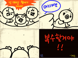 미운오리1 : 미운오리새끼의 모험이야기 , 스케치판,sketchpan,스케치판