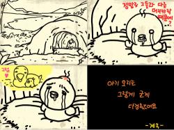 미운오리2 : 미운오리새끼의 성장모험기~재미있게 봐주세용 , 스케치판,sketchpan,스케치판
