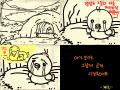 미운오리2 : 미운오리새끼의 성장모험기~재미있게 봐주세용 스케치판 ,sketchpan