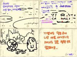 미운오리3 : 미운오리새끼의 성장모험기~이번 이야기는 좀 슬프네요~^^재미있게 봐주세용 , 스케치판,sketchpan,스케치판