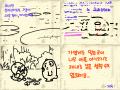 미운오리3 : 미운오리새끼의 성장모험기~이번 이야기는 좀 슬프네요~^^재미있게 봐주세용 스케치판 ,sketchpan