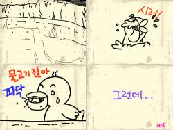 미운오리4 : 미운아기오리의 생각 , 스케치판,sketchpan,스케치판
