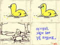 미운오리5 : 미운아기오리새끼의 여정 스케치판 ,sketchpan