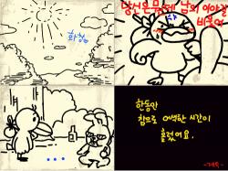 미운오리6 : 미운오리의 정체! , 스케치판,sketchpan,스케치판