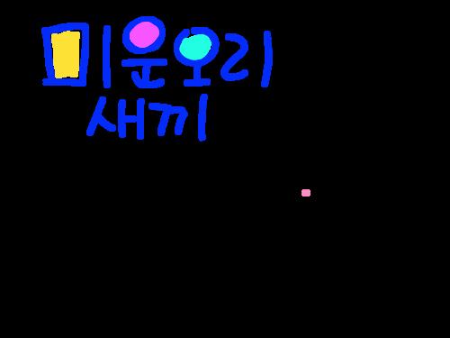 미운오리타이틀 : 미운-타이틀 스케치판 ,sketchpan