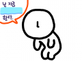 이런 자세로 내가 하<font style=font-size:8px>..<font> : 나름대로 재미있게 표현해 보세요.당신은 이런 자세로 무슨일을 하나요? 스케치판 ,sketchpan