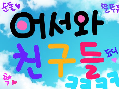 환영의글 : 환영의글ㅋㅋㅋㅋ 스케치판 ,sketchpan