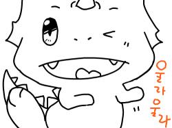 색칠공부 서비스~ : 울라춤을추고있는 작은공룡 , 스케치판,sketchpan,스케치판