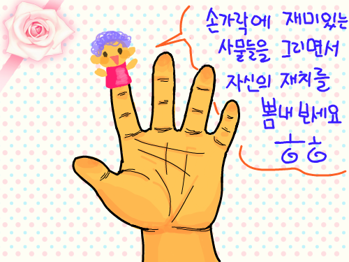 다섯손가락이야기 : 손가락에 재미있는 캐릭터나, 사물들을 어울리게 그려 보세요~어렸을 때 꼬깔콘등을 꽂아 먹어 본 기억있져? 자신만의 재치 있는 상상력을 뽐내 보세요^^ 스케치판 ,sketchpan