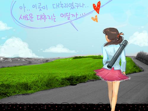 새로운 \'대추리\'를 상상해 봐요. : 어떤 마을이 될까요? 공기 맑고 아름다운 곳이 었으면 좋겠다.. 스케치판 ,sketchpan