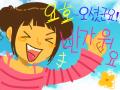 인사해요~ : 오셨군요! 님아 넘 넘 반가워용~ 스케치판 ,sketchpan