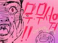 무서운그림이군요! : 무서운그림이군요! 스케치판 ,sketchpan