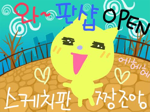 판샵 오픈테스트~ : 오예~좋당~ 스케치판 ,sketchpan