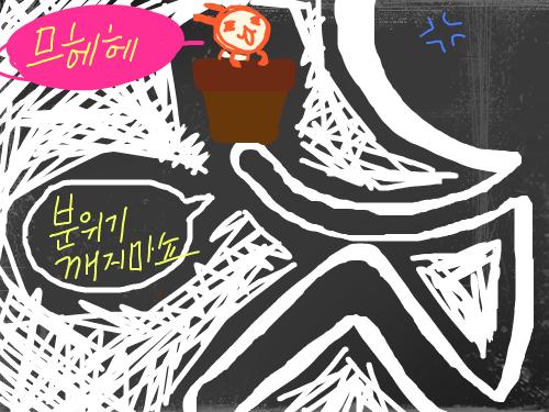 공허함시러 : ㅎㅎㅎㅎㅎ 웃어보아요 스케치판 ,sketchpan