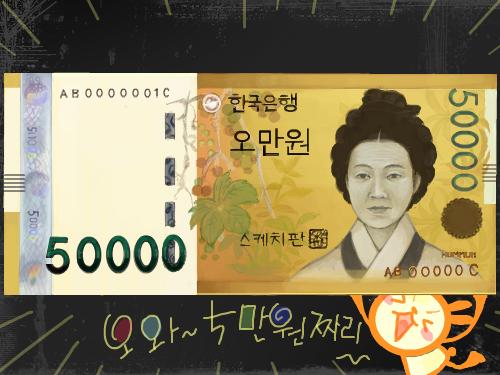 5만원줄게! : 신권 5만원이 생긴다면 뭐하고 싶어?ㅎㅎㅎ 스케치판 ,sketchpan