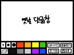 컴버전 옛.. : 컴버전 옛날 댓그림창은 이렇게 생겼었습니다. 지금 버전이 궁금하시면 PC로 네이버에 들어가셔서 라이브 캔버스 스케치판을 치시면 PC버전 라판 주소가 나옵니다. , 스케치판,sketchpan,오레운