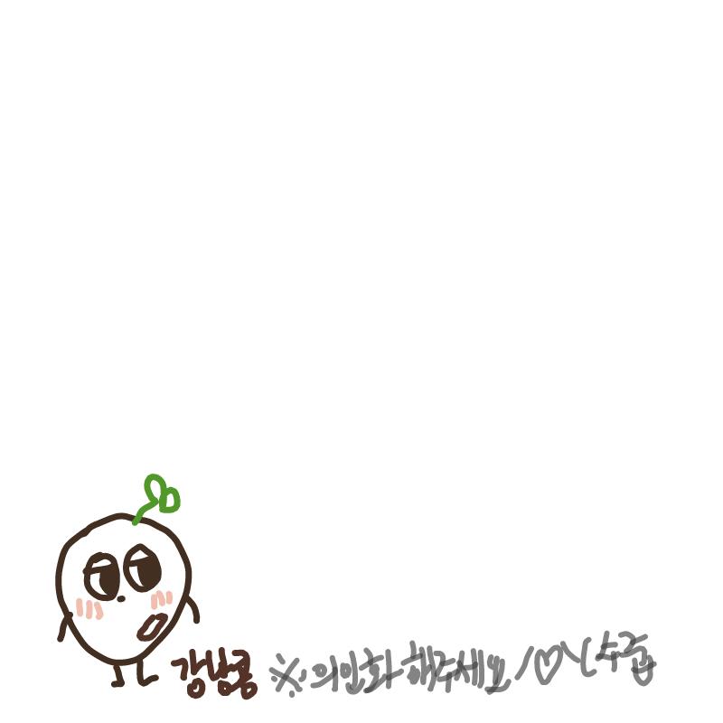 강낭콩 의.. : 강낭콩 의인화 스케치판 ,sketchpan