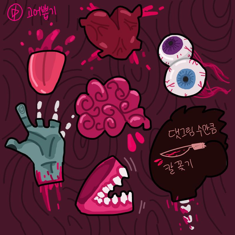 악몽이한테.. : 악몽이한테..꽂아야 진 . 스케치판 ,sketchpan