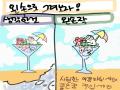 똑같이 그.. : 똑같이 그려졌습니다(뻔뻔)  모히또 가서 바다 한잔 스케치판 ,sketchpan
